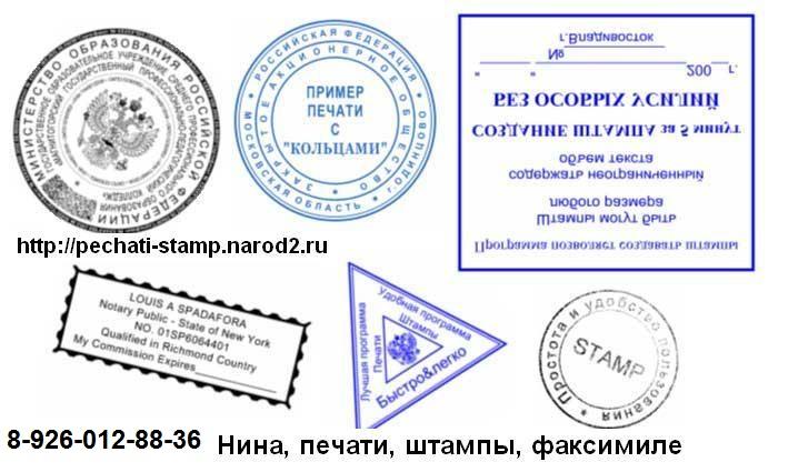 образцы штампов для отдела кадров - фото 6
