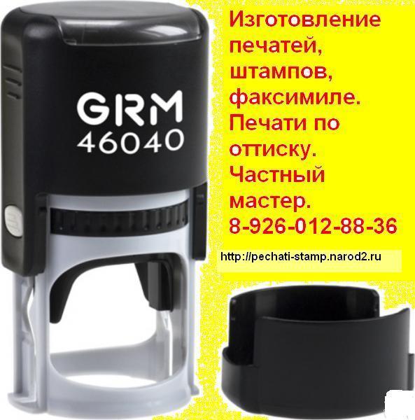 Изготовление печатей и штампов - м Динамо - РуШтамп ру
