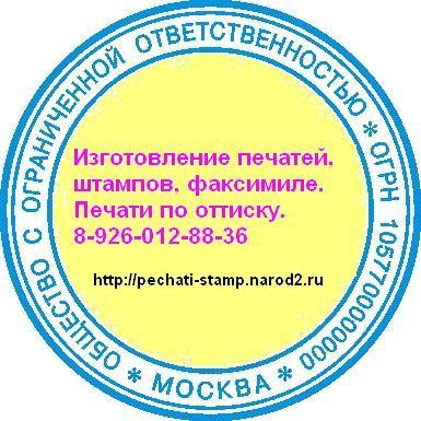 Заказать изготовление факсимиле у м Динамо