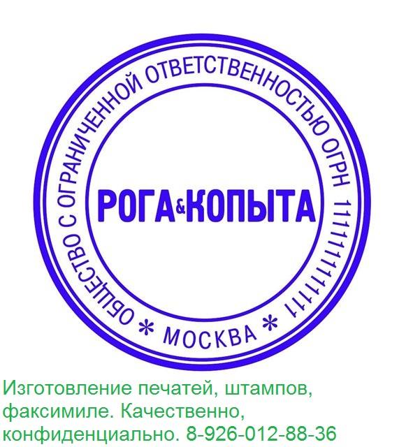 Образец Печати Отдела Кадров Фото - фото 7
