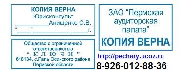 образцы штампов для отдела кадров - фото 3